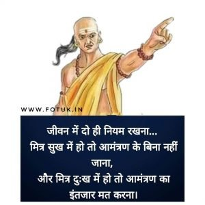 chanakya niti and motivational thought in hindi with image