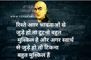 Best image for chanakya niti and motivational thought