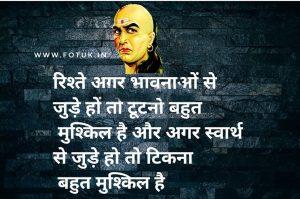 chanakya niti and motivational thought