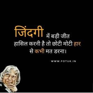 Dr. Apj Abdul Kalam Thought