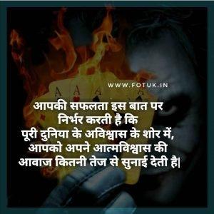 image for motivational shayari in hindi