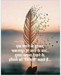 best motivational shyari in hindi