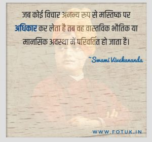 image for motivational thoughts by swami vivekananda