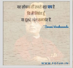 motivational thought by swami vivekananda in hindi