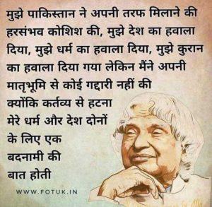 Dr.Apj Abdul kalam thought