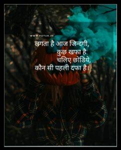 sad life shayari in hindi with HD backround