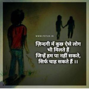 sad love breakup shayari in hindi image