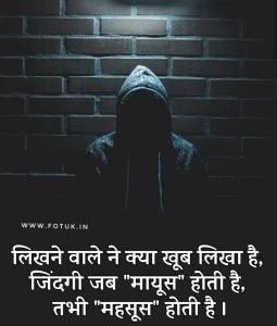 sad life quote in hindi image