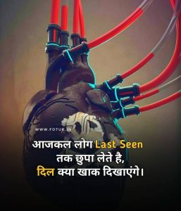 sad love quote in hindi which has man made heart.