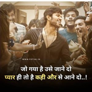 funny love quote image in hindi