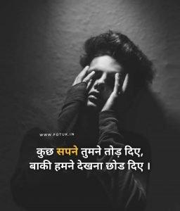 sad life shayari in hind with a boy sad image