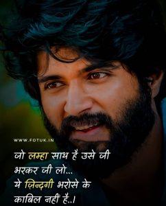sad shayari image in hindi with long hair and beard man