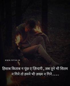 sad life shayari in hindi image