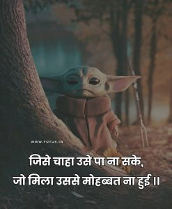 sad love quote in hindi a behind the tree seeing like alien