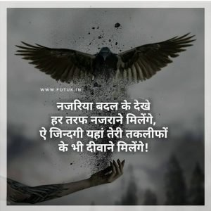 sad life quote in hindi
