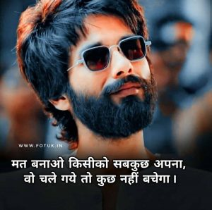 sad image quotes in hindi with kabir singh picture.
