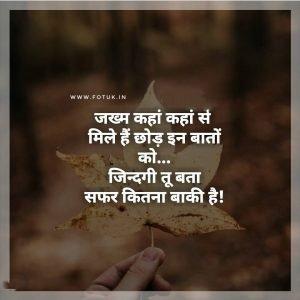 sad life shayari in hindi