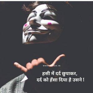 sad breakup shayari in hindi with a joker image behind
