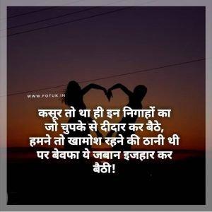 love proposal shayari in hindi image a couple behind a make heart