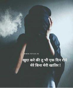 sad love breakup shayari in hindi.