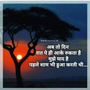 sad life quote image un hindi