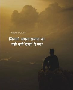 breakup quote in hindi a boy sitting at the height of the hill.