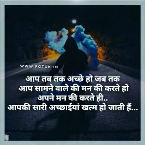 sad life quotes in hindi .