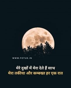 sad love quote in hindi seeing the moon with