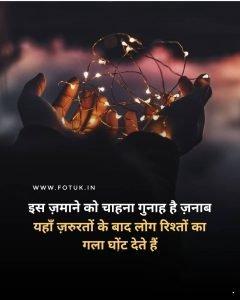 sad love shayari in hindi with HD backround