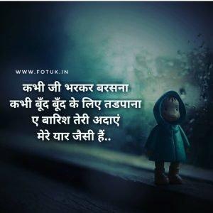 sad love quote in hindi image