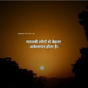 sad image quote in hindi with image behind sun rises and sky colour is orange.