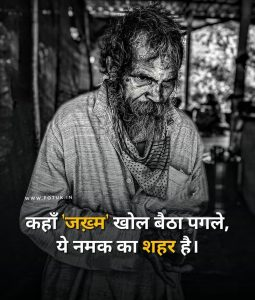 sad life quote in hindi which has a poor helpless person.