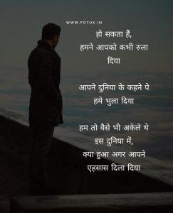 breakup sad shayari in hindi a man stands in a black dress.