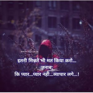 sad shayari image in hindi with a beautiful backround