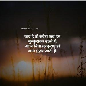 sad love quote in hindi a sun rise image
