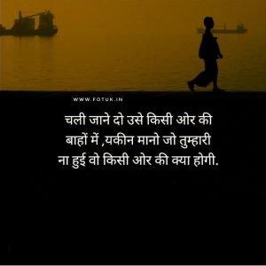 sad breakup quote in hindi a black backroundin the image .