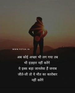 sad image shayari in hindi a stand front sunrise