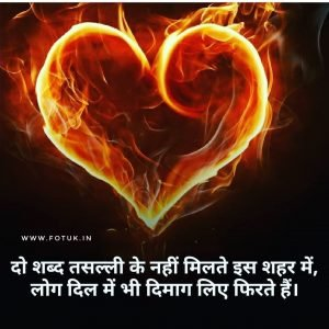 sad life quote in hindi a Heart set on fire