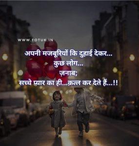 sad love quote in hindi
