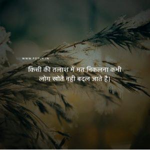 sad love shayari in hindi image