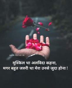 Love break-up shayari in hindi