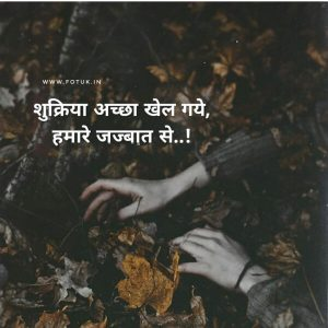 betrayal In love quotes in hindi image.